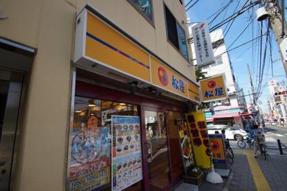松屋 鹿島田店の画像1