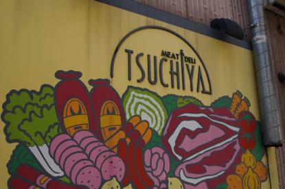 土谷精肉店の画像1