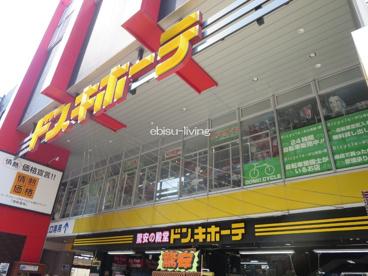 ドン・キホーテ 中目黒本店の画像2
