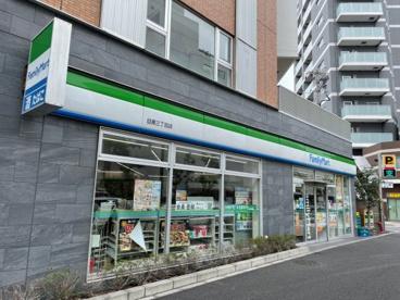 ファミリーマート目黒三丁目店の画像1
