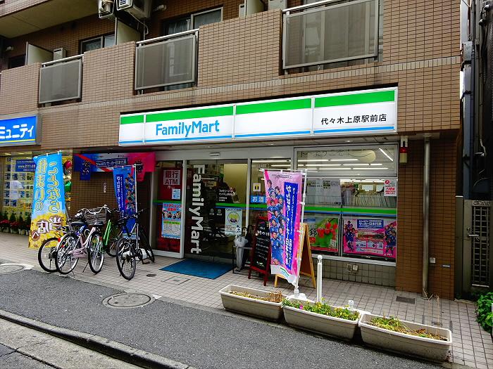 ファミリーマート代々木上原駅前店の画像