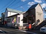松戸新作郵便局