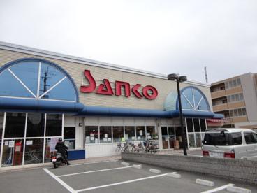 スーパーサンコー 長瀬店の画像1