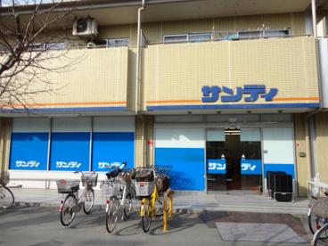 サンディ 小若江店の画像1