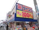 ダイコクドラッグ 八戸ノ里駅前店