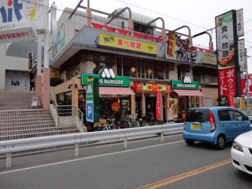 モスバーガー 八戸ノ里店の画像1