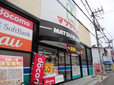 マツヤデンキ八戸ノ里店の画像1