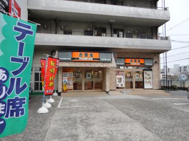 吉野家 八戸ノ里店の画像1