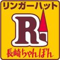 リンガーハット 新宿神楽坂店