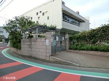 三島幼稚園の画像1
