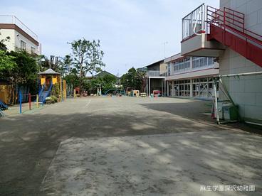 麻生学園深沢幼稚園の画像1