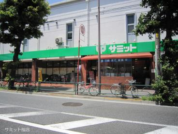 サミットストア桜店の画像1