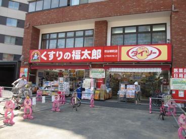 くすりの福太郎市谷柳町店の画像1