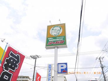 商品専門店 ジャパン 板橋店の画像2