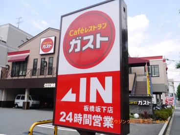 ガスト 板橋坂下店の画像2