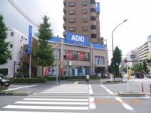 AOKI 高島平店