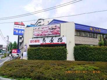 魚屋路 西台駅南店 の画像1
