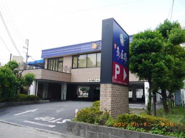 魚屋路 西台駅南店 の画像5