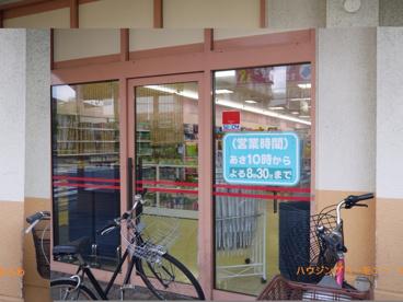 ザ・ダイソー 高島平店の画像4