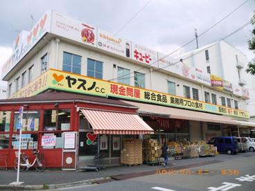 ヤスノC&C 高島平店の画像1