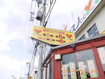 ヤスノC&C 高島平店の画像2
