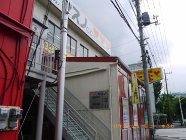 ヤスノC&C 高島平店の画像4