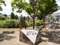 板橋区立 溝下公園