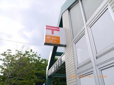 板橋三園郵便局の画像2