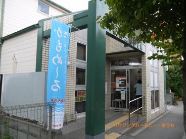 板橋三園郵便局の画像3
