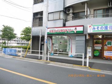 コインランドリー マンマチャオ成増三園店の画像1