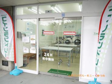 コインランドリー マンマチャオ成増三園店の画像3