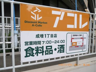 アコレ 成増一丁目店の画像2