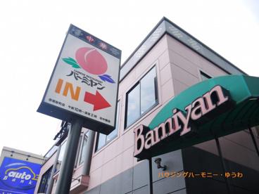 バーミヤン赤塚新町店の画像2