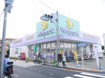 ウエルパーク 東武練馬店の画像1