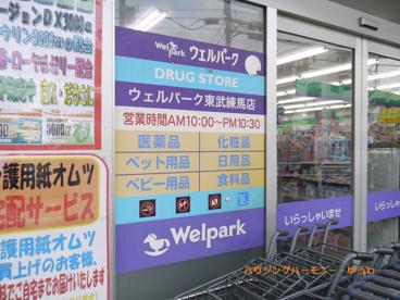ウエルパーク 東武練馬店の画像2