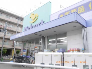 ウエルパーク 東武練馬店の画像4