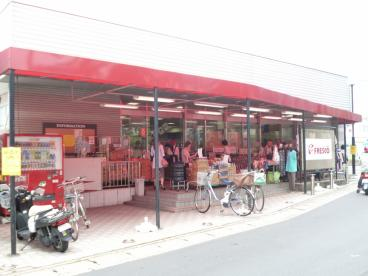 フレスコ 勧修店の画像1