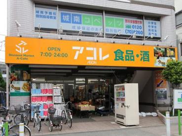 アコレ蓮根店の画像1
