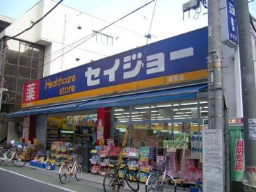 くすりセイジョー 蓮根店の画像1