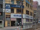 大戸屋大塚店