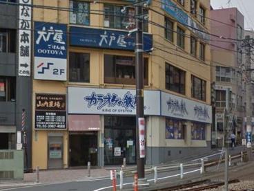 大戸屋大塚店の画像1