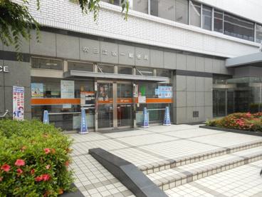 吹田江坂一郵便局の画像2