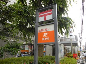吹田江坂一郵便局の画像3