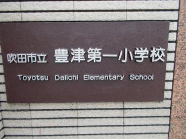 吹田市立 豊津第一小学校の画像3