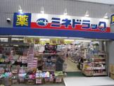 ミネドラッグ 桜台駅前店
