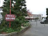 横浜市立 別所小学校