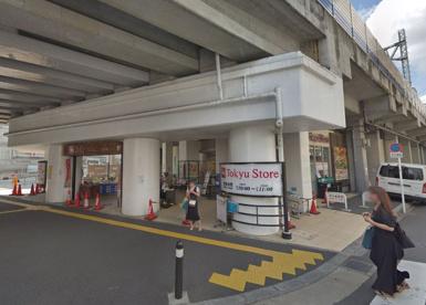 東急ストア高津店の画像1