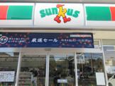 サンクス 横浜西寺尾一丁目店
