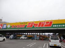 ジャパン 東大阪御厨店
