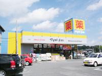 マツモトキヨシ江戸崎店の画像1